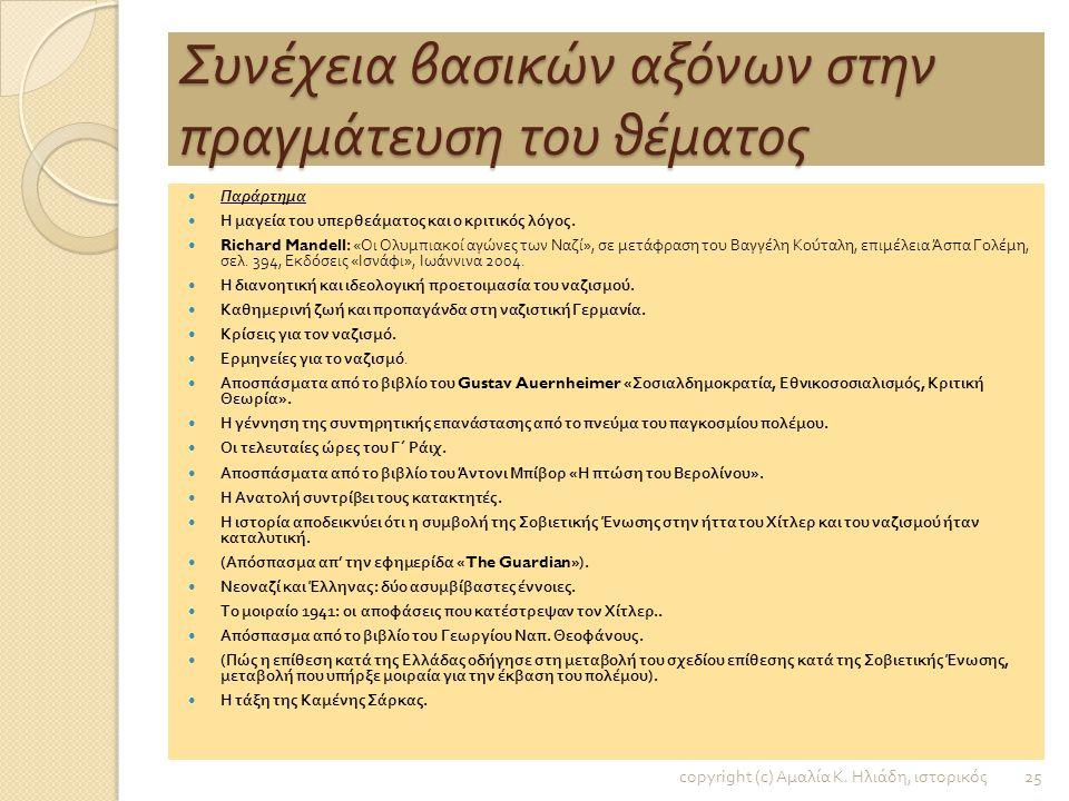 Συνέχεια βασικών αξόνων στην πραγμάτευση του θέματος  Κεφ. 16 ο  Φυλετική και εξοντωτική πολιτική του Χίτλερ  Ρατσισμός - Εβραίοι - Ολοκαύτωμα - «