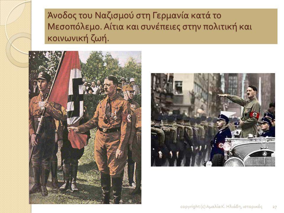 Συνέχεια βασικών αξόνων στην πραγμάτευση του θέματος  60 χρόνια μετά την αποκάλυψη του Άουσβιτς.  ( Άρθρο του Βαγγέλη Κούταλη στον Ηπειρωτικό Αγώνα