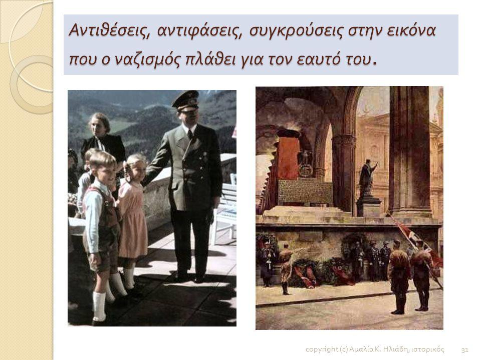 Οι πολύπλοκες σχέσεις στρατιωτικής και πολιτικής ηγεσίας του Ναζισμού. copyright (c) Αμαλία Κ. Ηλιάδη, ιστορικός 30