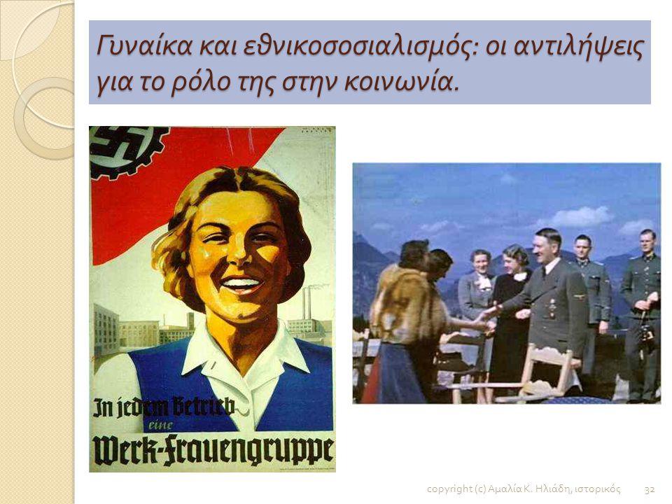 Αντιθέσεις, αντιφάσεις, συγκρούσεις στην εικόνα που ο ναζισμός πλάθει για τον εαυτό του. copyright (c) Αμαλία Κ. Ηλιάδη, ιστορικός 31