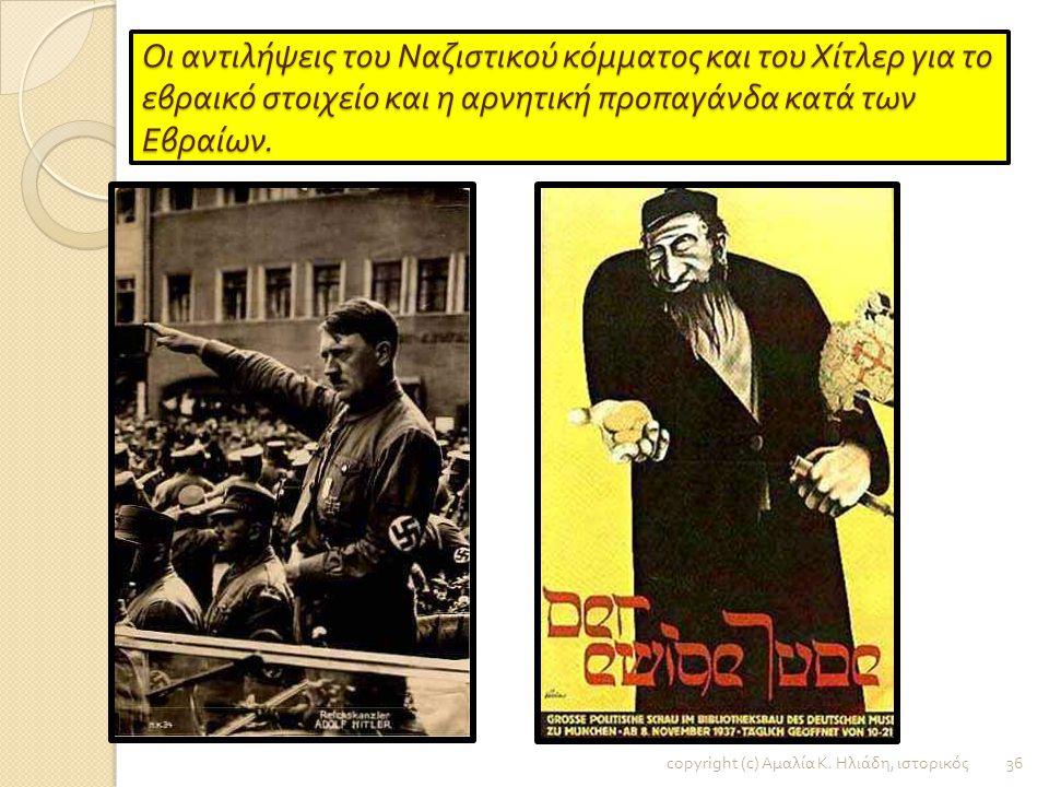 Η άνοδος του Χίτλερ στην εξουσία μέσω εκλογικής διαδικασίας. Οι αφίσες ως αψευδής μάρτυρας μιας εποχής. copyright (c) Αμαλία Κ. Ηλιάδη, ιστορικός 35