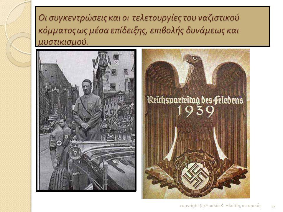 Οι αντιλήψεις του Ναζιστικού κόμματος και του Χίτλερ για το εβραικό στοιχείο και η αρνητική προπαγάνδα κατά των Εβραίων. copyright (c) Αμαλία Κ. Ηλιάδ