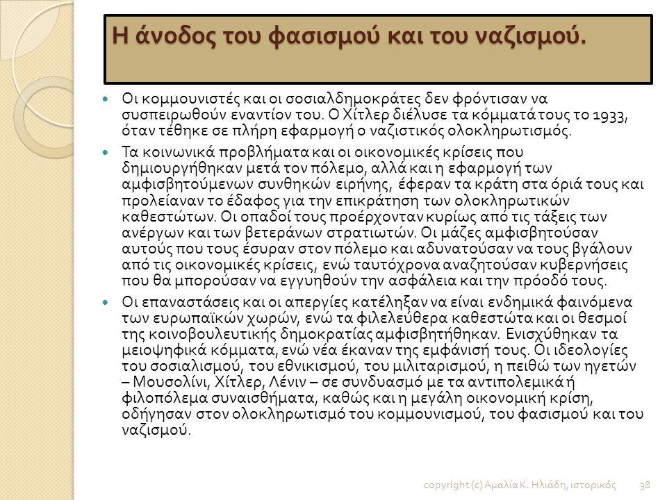 Οι συγκεντρώσεις και ο ι τελετουργίες του ναζιστικού κόμματος ως μέσα επίδειξης, επιβολής δυνάμεως και μυστικισμού. copyright (c) Αμαλία Κ. Ηλιάδη, ισ