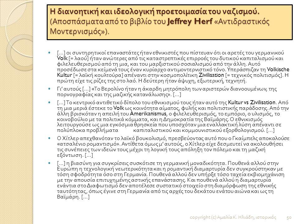 Η μαγεία του υπερθεάματος και ο κριτικός λόγος. Richard Mandell: « Οι Ολυμπιακοί αγώνες των Ναζί », σε μετάφραση του Βαγγέλη Κούταλη, επιμέλεια Άσπα Γ