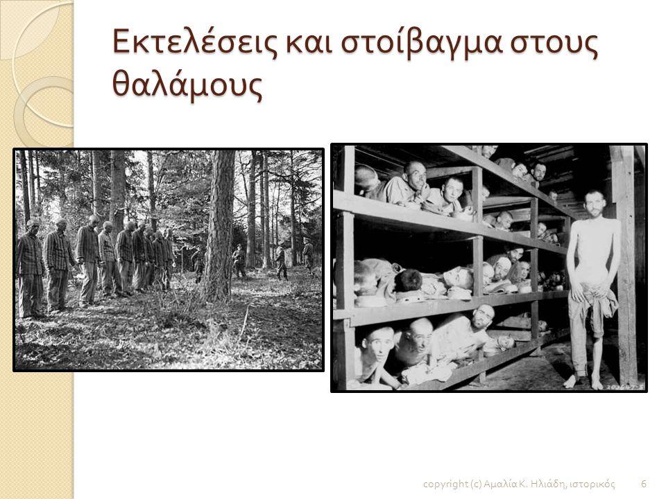 Η « Ζωή » στα μπλοκς των κρατουμένων copyright (c) Αμαλία Κ. Ηλιάδη, ιστορικός 5