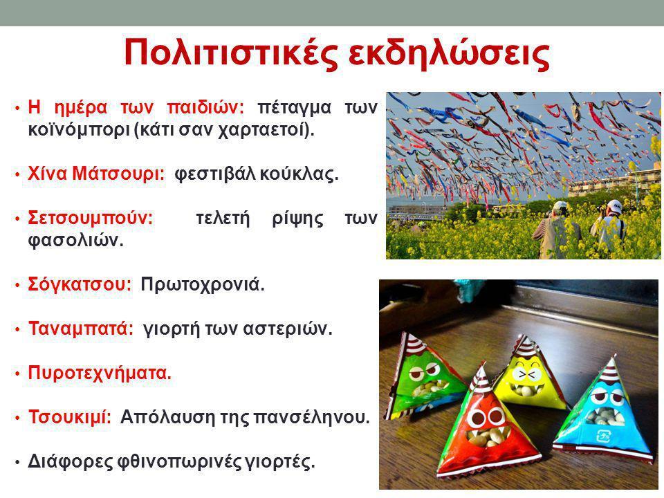 Πολιτιστικές εκδηλώσεις • Η ημέρα των παιδιών: πέταγμα των κοϊνόμπορι (κάτι σαν χαρταετοί). • Χίνα Μάτσουρι: φεστιβάλ κούκλας. • Σετσουμπούν: τελετή ρ