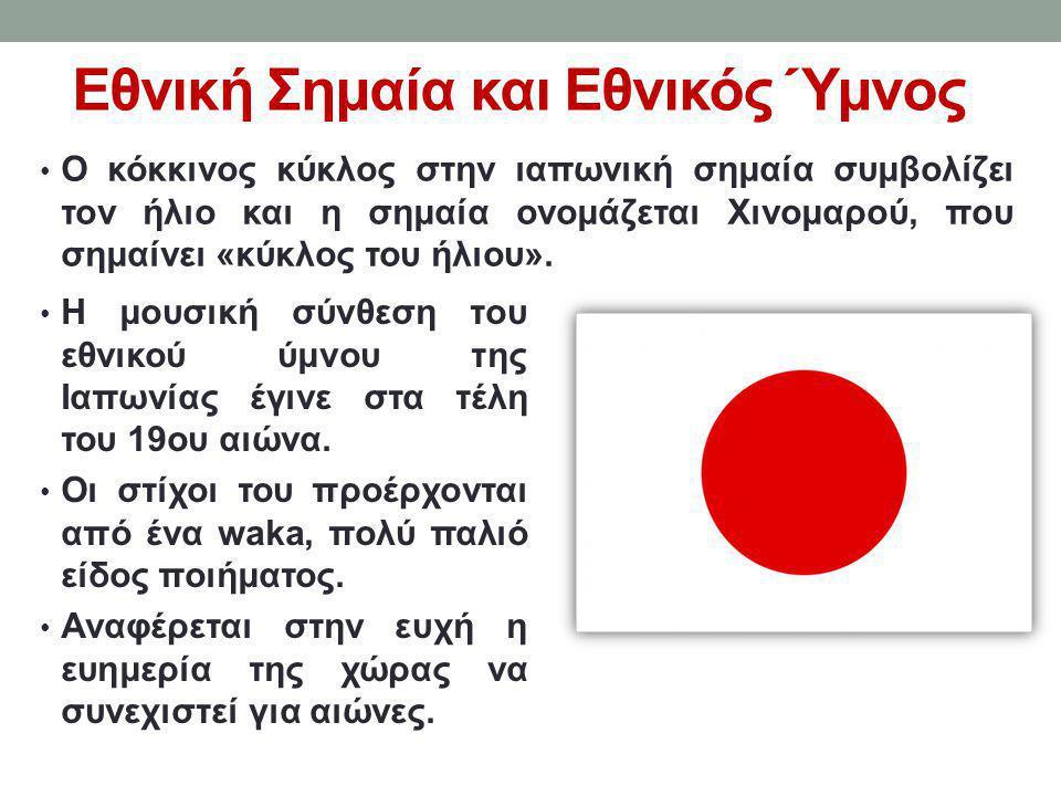 Εθνική Σημαία και Εθνικός Ύμνος • Ο κόκκινος κύκλος στην ιαπωνική σημαία συμβολίζει τον ήλιο και η σημαία ονομάζεται Χινομαρού, που σημαίνει «κύκλος τ