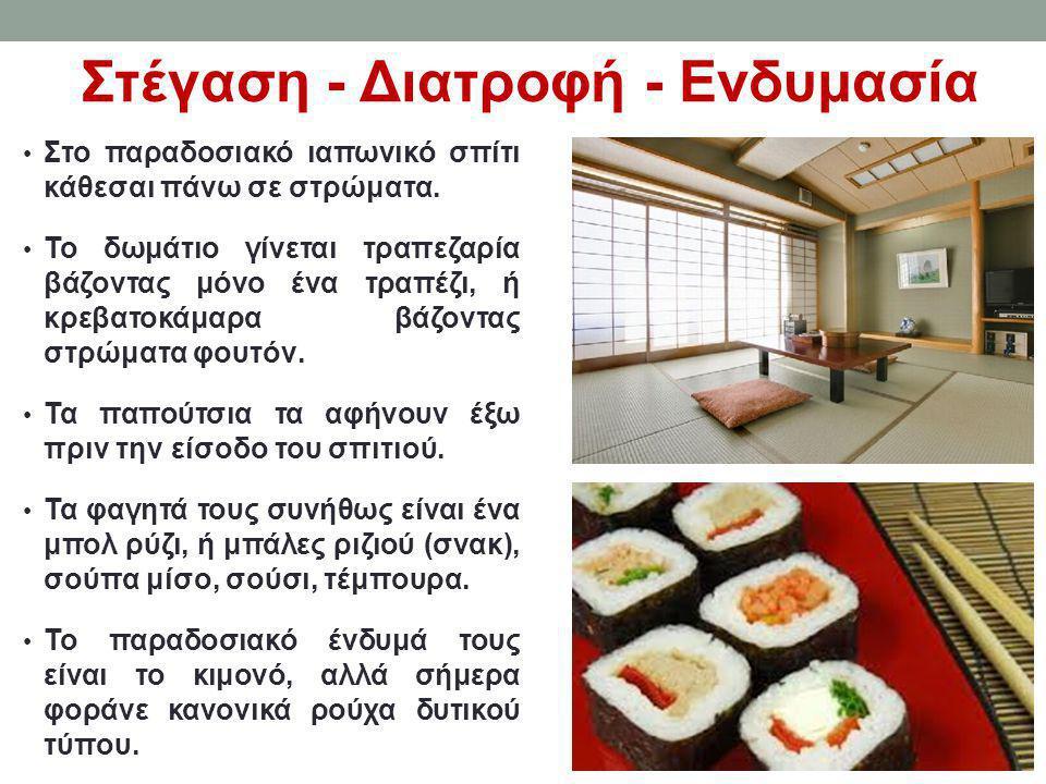 Στέγαση - Διατροφή - Ενδυμασία • Στο παραδοσιακό ιαπωνικό σπίτι κάθεσαι πάνω σε στρώματα. • Το δωμάτιο γίνεται τραπεζαρία βάζοντας μόνο ένα τραπέζι, ή