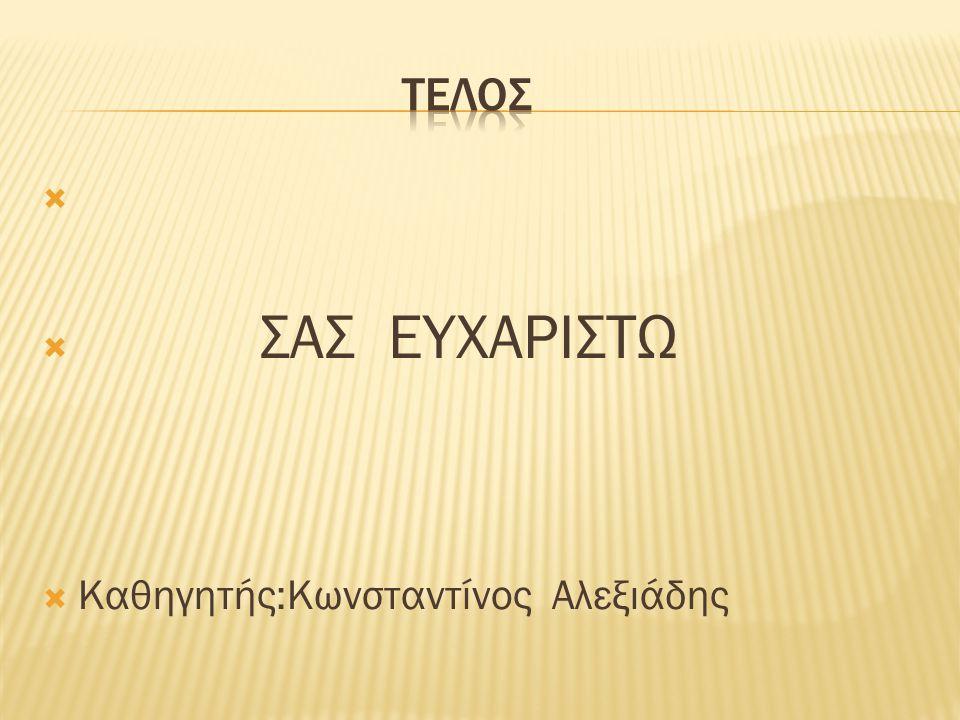   ΣΑΣ ΕΥΧΑΡΙΣΤΩ  Καθηγητής:Κωνσταντίνος Αλεξιάδης