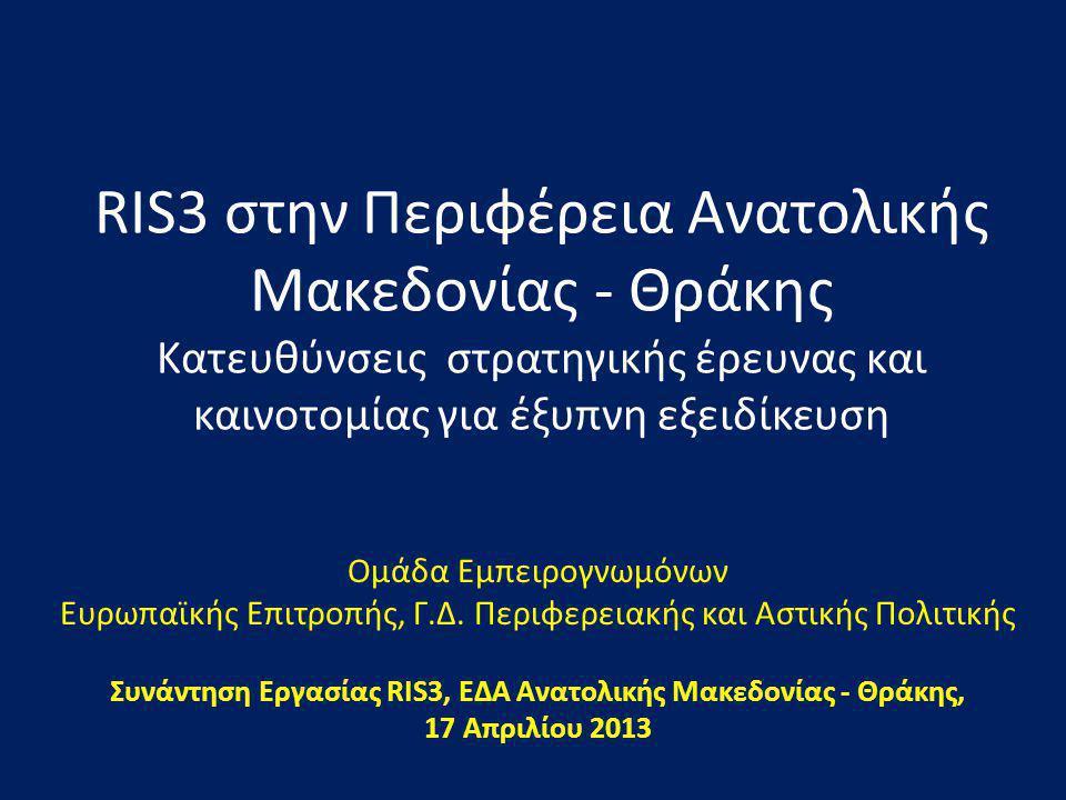 Περιφέρεια Ανατολικής Μακεδονίας - Θράκης ΠΟΛΙΤΙΚΗ ΚΑΙΝΟΤΟΜΙΑΣ 2007 -2013 Άξονες Ε.Π.Ευρώ% 1.Προσβασιμότητα 301.696.3 00 37,34 2.Ψηφιακή σύγκλιση / Επιχειρηματικότητα 37.205.00 0 4,60 3.Βιώσιμη ανάπτυξη / Ποιότητα ζωής 457.791.7 00 56,66 4.Τεχνική βοήθεια 11.307.00 0 1,40 Τομεακές / τεχνολογικές προτεραιότητες 2014-2020 Διαφοροποίηση της γεωργικής παραγωγής προς νέα δυναμικά προϊόντα Προώθηση και ενσωμάτωση καινοτομίας στην αγροτική παραγωγή, σε προϊόντα και διαδικασίες παραγωγής Αξιοποίηση της γεωθερμικής ενέργειας στη γεωργική παραγωγή Ενίσχυση των clusters υψηλής τεχνολογίας Ενίσχυση της ανταγωνιστικότητας των μικρομεσαίων επιχειρήσεων, του αγροτικού τομέα, της αλιείας και υδατοκαλλιεργειών Βελτίωση της πρόσβασης, ποιότητας και χρήσης ΤΠΕ.
