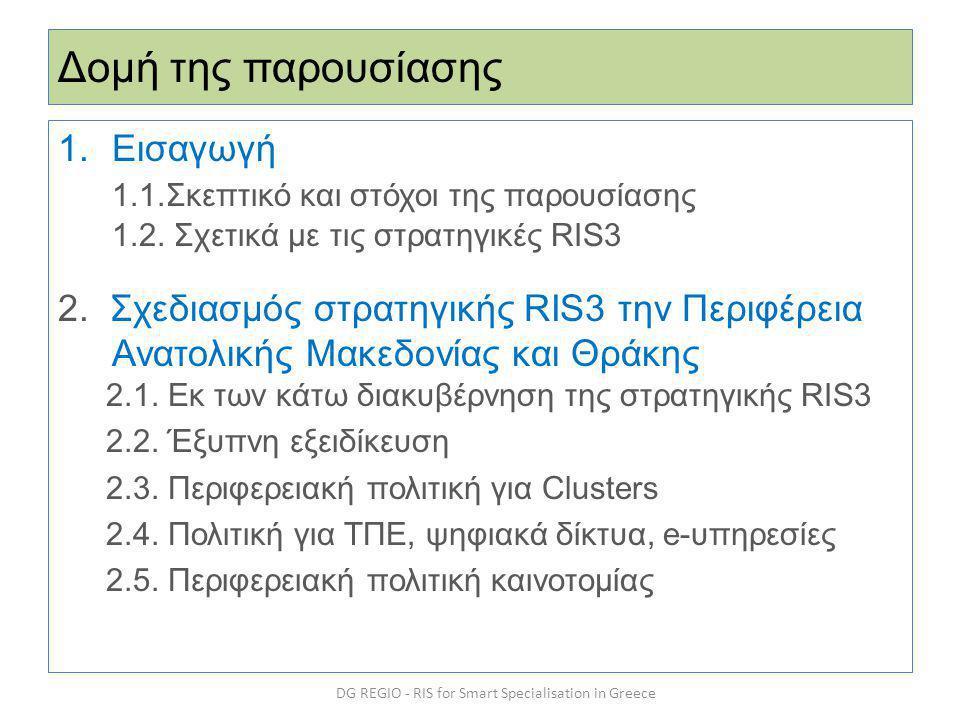 Στόχος Η παρουσίαση απευθύνεται στην τοπική και περιφερειακή διοίκηση, σε επιχειρήσεις, πανεπιστήμια, μη κυβερνητικούς οργανισμούς (στους φορείς της λεγόμενης τετραπλής έλικας καινοτομίας) που λειτουργούν στην Περιφέρεια της Ανατολικής Μακεδονίας και Θράκης.