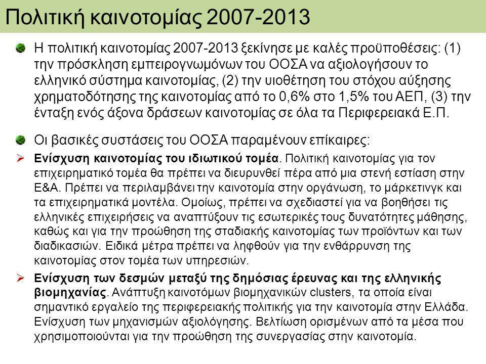 Η πολιτική καινοτομίας 2007-2013 ξεκίνησε με καλές προϋποθέσεις: (1) την πρόσκληση εμπειρογνωμόνων του ΟΟΣΑ να αξιολογήσουν το ελληνικό σύστημα καινοτομίας, (2) την υιοθέτηση του στόχου αύξησης χρηματοδότησης της καινοτομίας από το 0,6% στο 1,5% του ΑΕΠ, (3) την ένταξη ενός άξονα δράσεων καινοτομίας σε όλα τα Περιφερειακά Ε.Π.