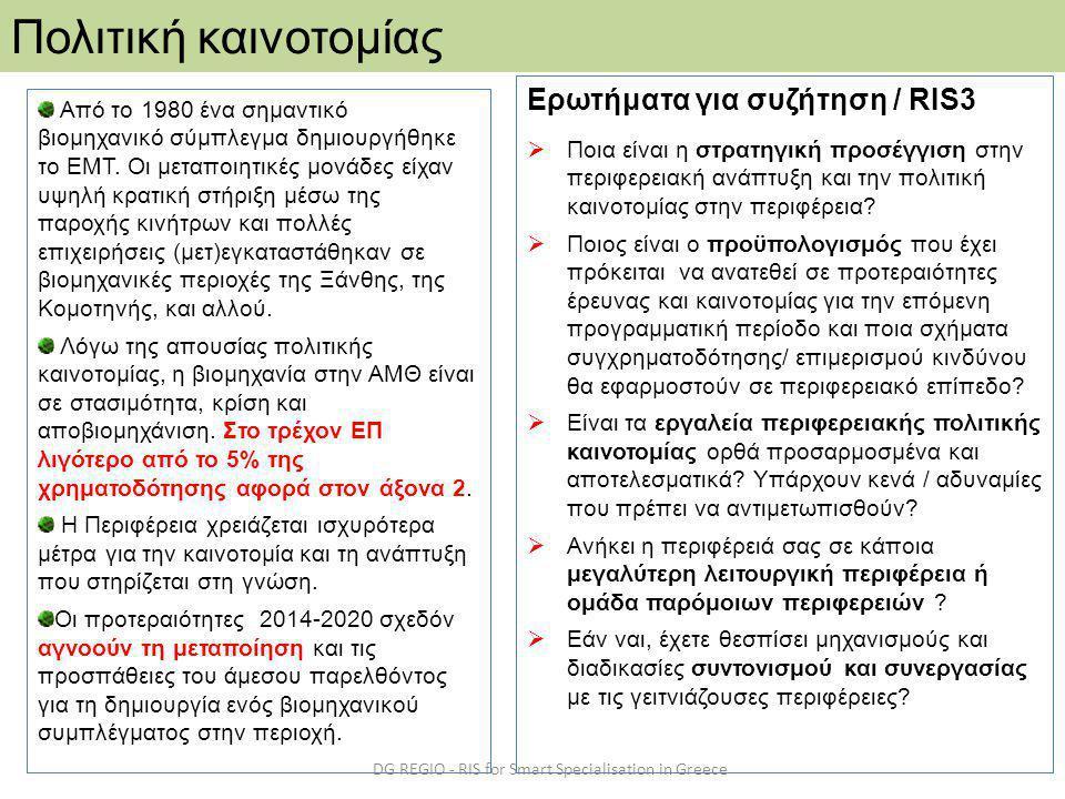 DG REGIO - RIS for Smart Specialisation in Greece Από το 1980 ένα σημαντικό βιομηχανικό σύμπλεγμα δημιουργήθηκε το EMT.