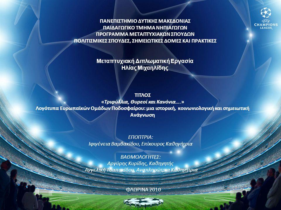 ΤΙΤΛΟΣ «Τριφύλλια, Θυρεοί και Κανόνια….» Λογότυπα Ευρωπαϊκών Ομάδων Ποδοσφαίρου: μια ιστορική, κοινωνιολογική και σημειωτική Ανάγνωση ΠΑΝΕΠΙΣΤΗΜΙΟ ΔΥΤ