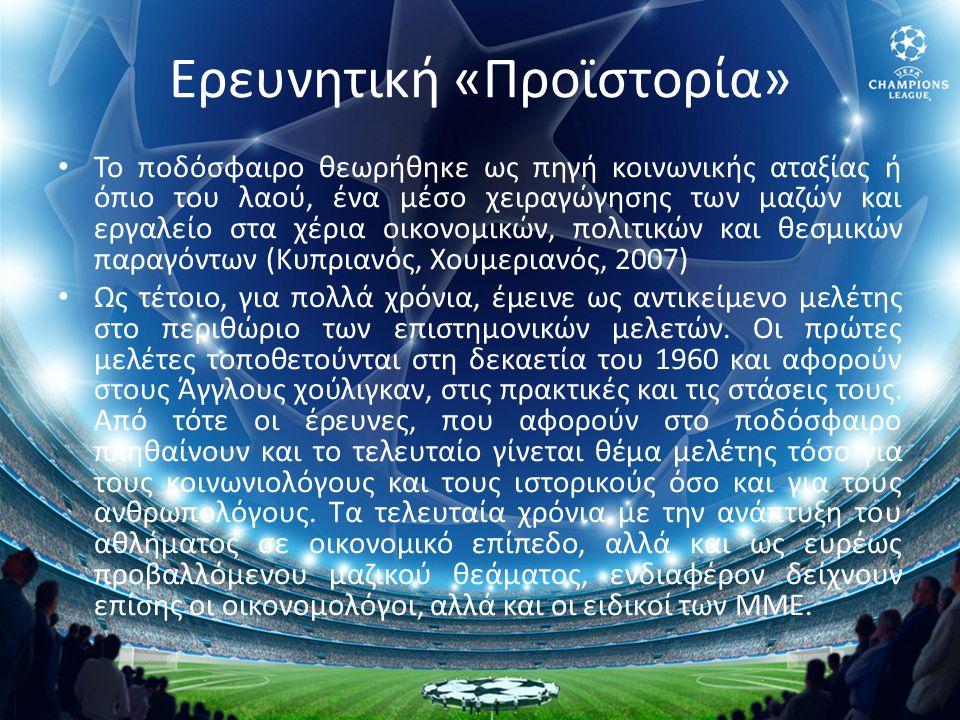 • Το ποδόσφαιρο θεωρήθηκε ως πηγή κοινωνικής αταξίας ή όπιο του λαού, ένα μέσο χειραγώγησης των μαζών και εργαλείο στα χέρια οικονομικών, πολιτικών κα