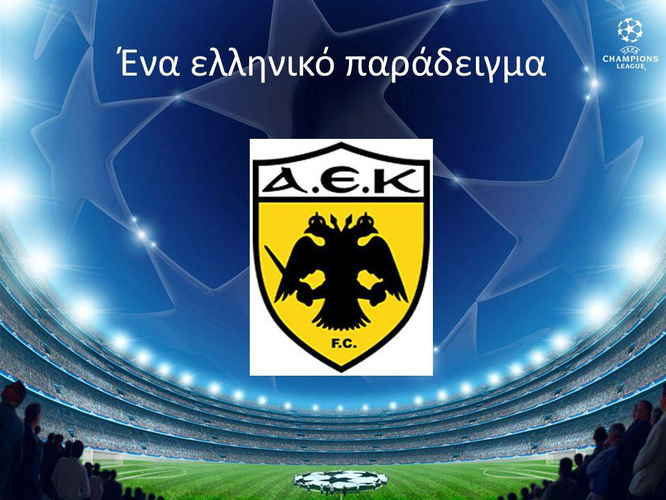 Ένα ελληνικό παράδειγμα