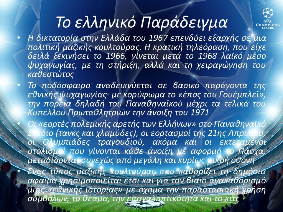 Το ελληνικό Παράδειγμα • Η δικτατορία στην Ελλάδα του 1967 επενδύει εξαρχής σε μια πολιτική μαζικής κουλτούρας. Η κρατική τηλεόραση, που είχε δειλά ξε