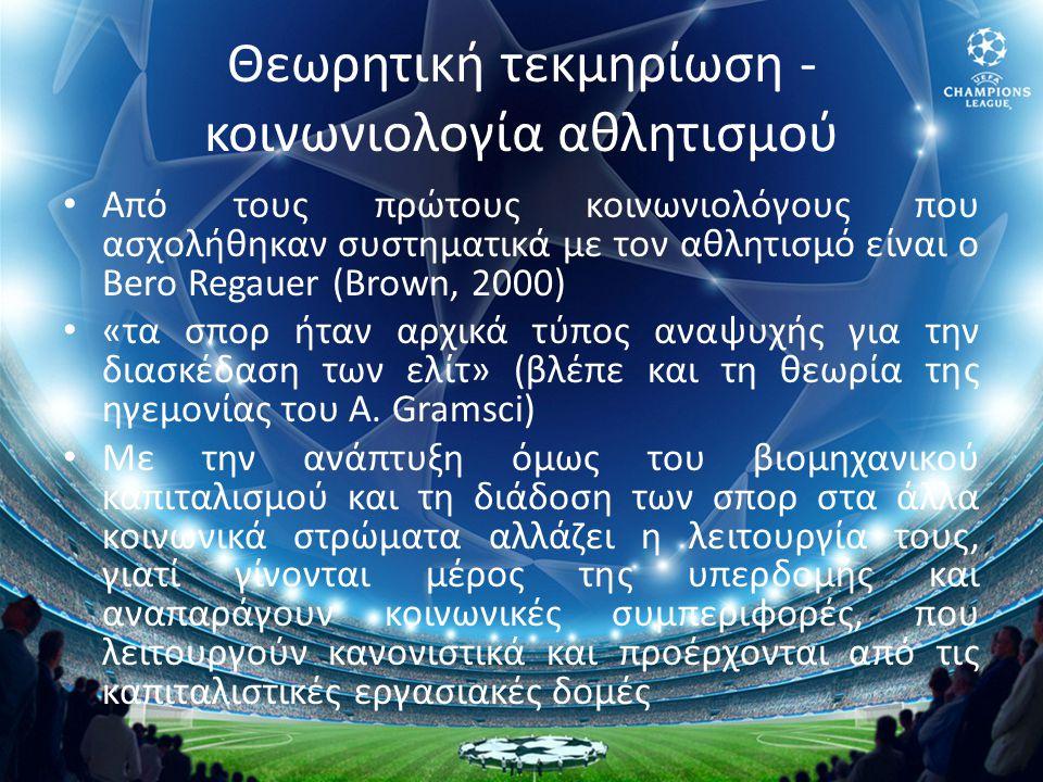 Θεωρητική τεκμηρίωση - κοινωνιολογία αθλητισμού • Από τους πρώτους κοινωνιολόγους που ασχολήθηκαν συστηματικά με τον αθλητισμό είναι ο Bero Regauer (B