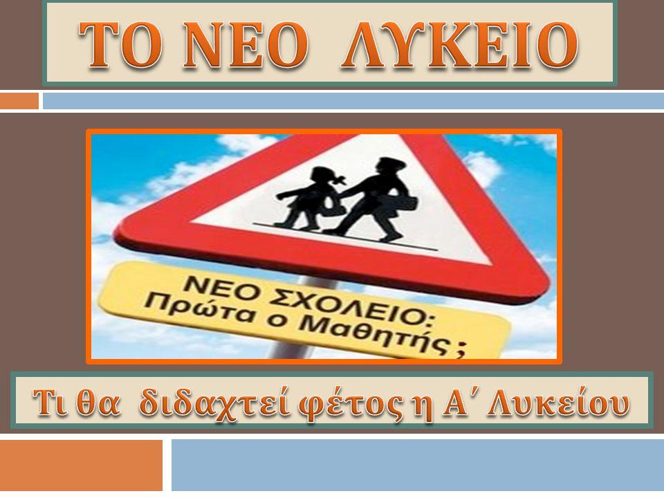 Τη νέα σχολική χρονιά 2011 – 2012 οι πάνω από 100.000 μαθητές που θα φοιτήσουν στην Α΄ τάξη του Λυκείου (Γενικό, Επαγγελματικό και Εσπερινό Λύκειο) θα έχουν νέα ωρολόγια προγράμματα μαθημάτων.