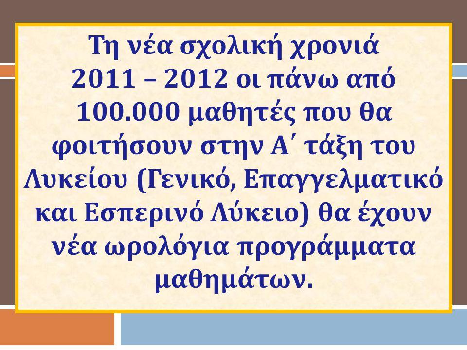 Τη νέα σχολική χρονιά 2011 – 2012 οι πάνω από 100.000 μαθητές που θα φοιτήσουν στην Α΄ τάξη του Λυκείου (Γενικό, Επαγγελματικό και Εσπερινό Λύκειο) θα