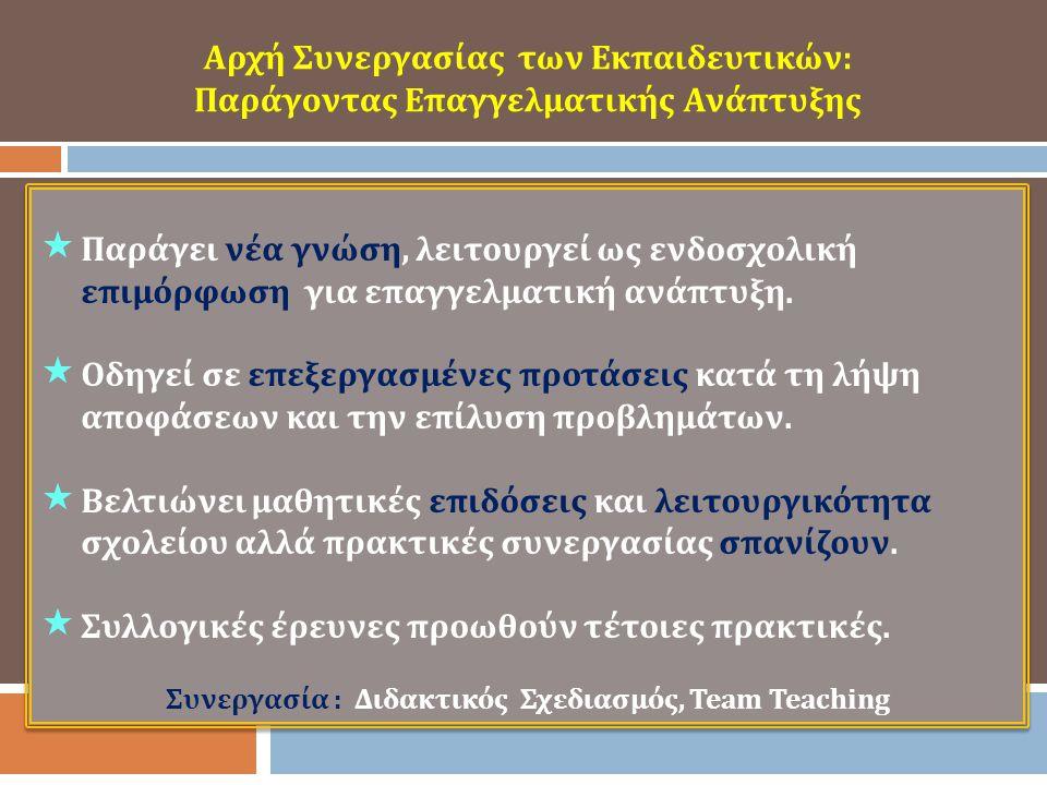  Παράγει νέα γνώση, λειτουργεί ως ενδοσχολική επιμόρφωση για επαγγελματική ανάπτυξη.  Οδηγεί σε επεξεργασμένες προτάσεις κατά τη λήψη αποφάσεων και