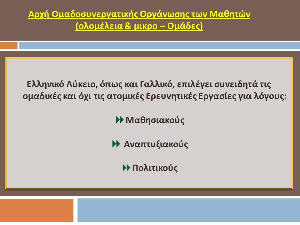 Ελληνικό Λύκειο, όπως και Γαλλικό, επιλέγει συνειδητά τις ομαδικές και όχι τις ατομικές Ερευνητικές Εργασίες για λόγους :  Μαθησιακούς  Ανα π τυξιακ