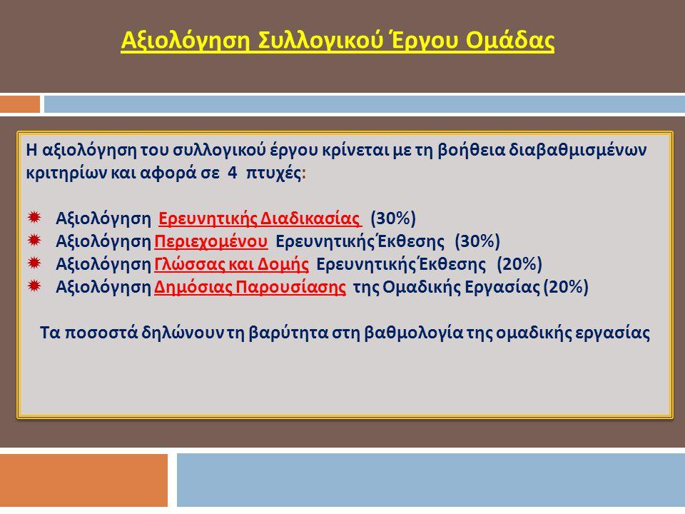 Η αξιολόγηση του συλλογικού έργου κρίνεται με τη βοήθεια διαβαθμισμένων κριτηρίων και αφορά σε 4 π τυχές :  Αξιολόγηση Ερευνητικής Διαδικασίας (30%)