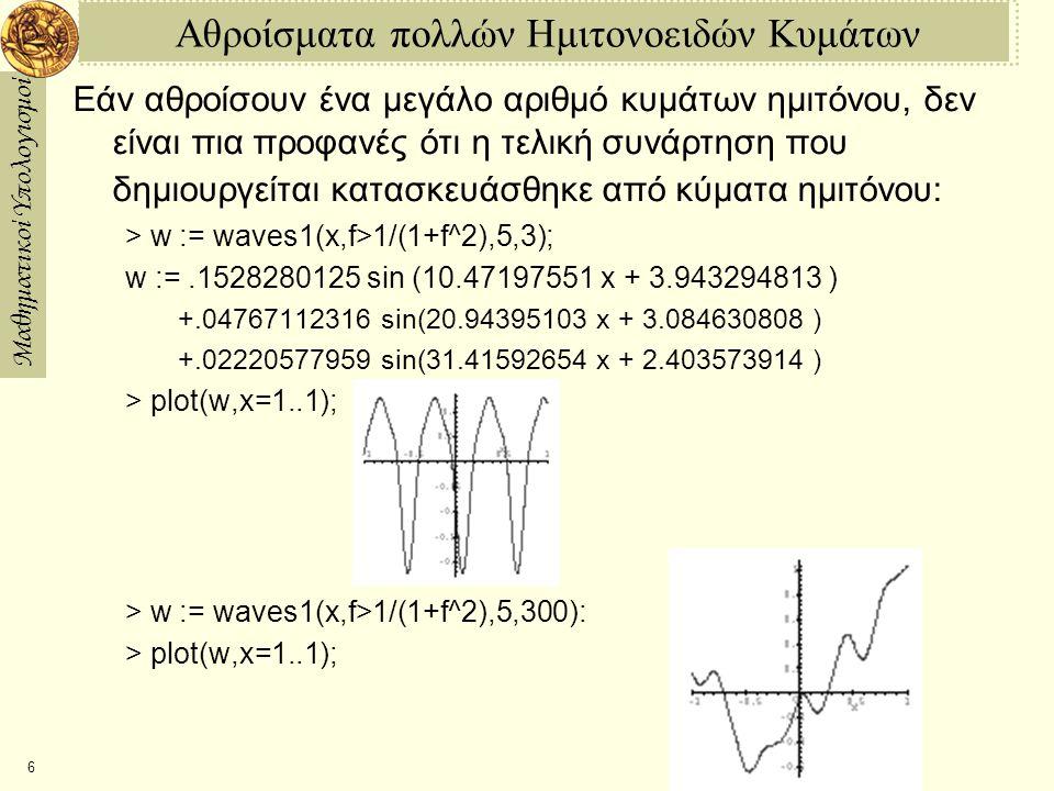 Μαθηματικοί Υπολογισμοί 6 Αθροίσματα πολλών Ημιτονοειδών Κυμάτων Εάν αθροίσουν ένα μεγάλο αριθμό κυμάτων ημιτόνου, δεν είναι πια προφανές ότι η τελική