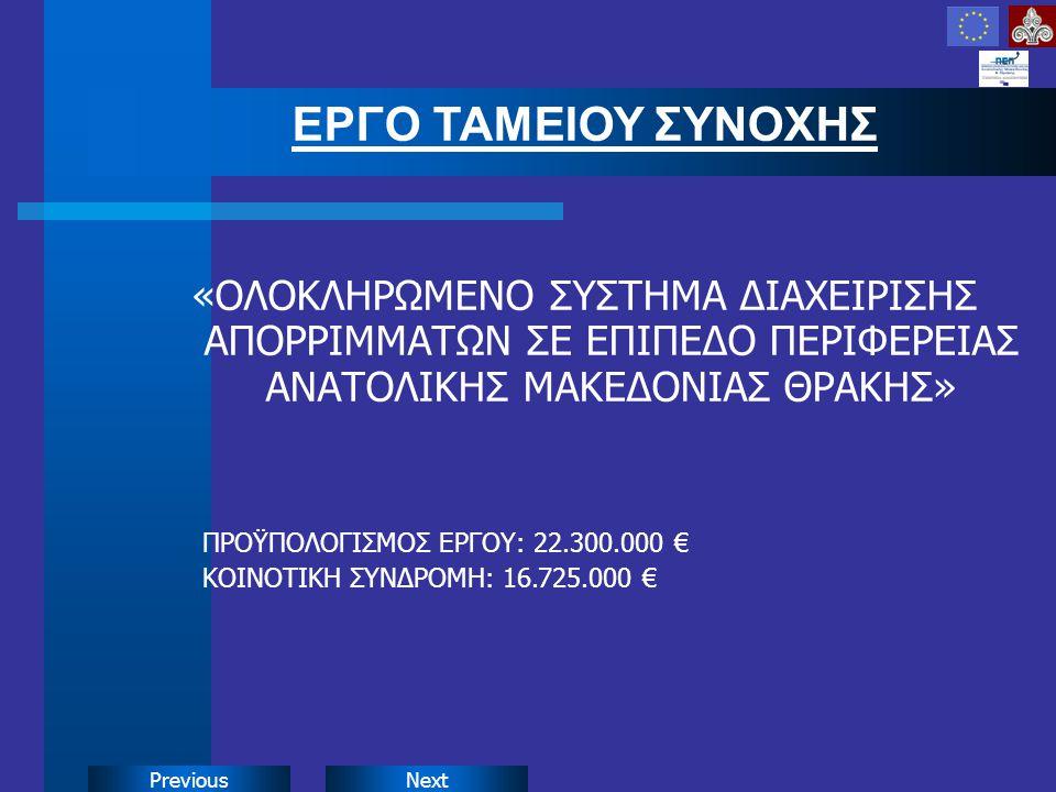 NextPrevious ΕΡΓΟ ΤΑΜΕΙΟΥ ΣΥΝΟΧΗΣ «ΟΛΟΚΛΗΡΩΜΕΝΟ ΣΥΣΤΗΜΑ ΔΙΑΧΕΙΡΙΣΗΣ ΑΠΟΡΡΙΜΜΑΤΩΝ ΣΕ ΕΠΙΠΕΔΟ ΠΕΡΙΦΕΡΕΙΑΣ ΑΝΑΤΟΛΙΚΗΣ ΜΑΚΕΔΟΝΙΑΣ ΘΡΑΚΗΣ» ΠΡΟΫΠΟΛΟΓΙΣΜΟΣ ΕΡΓΟΥ: 22.300.000 € ΚΟΙΝΟΤΙΚΗ ΣΥΝΔΡΟΜΗ: 16.725.000 €