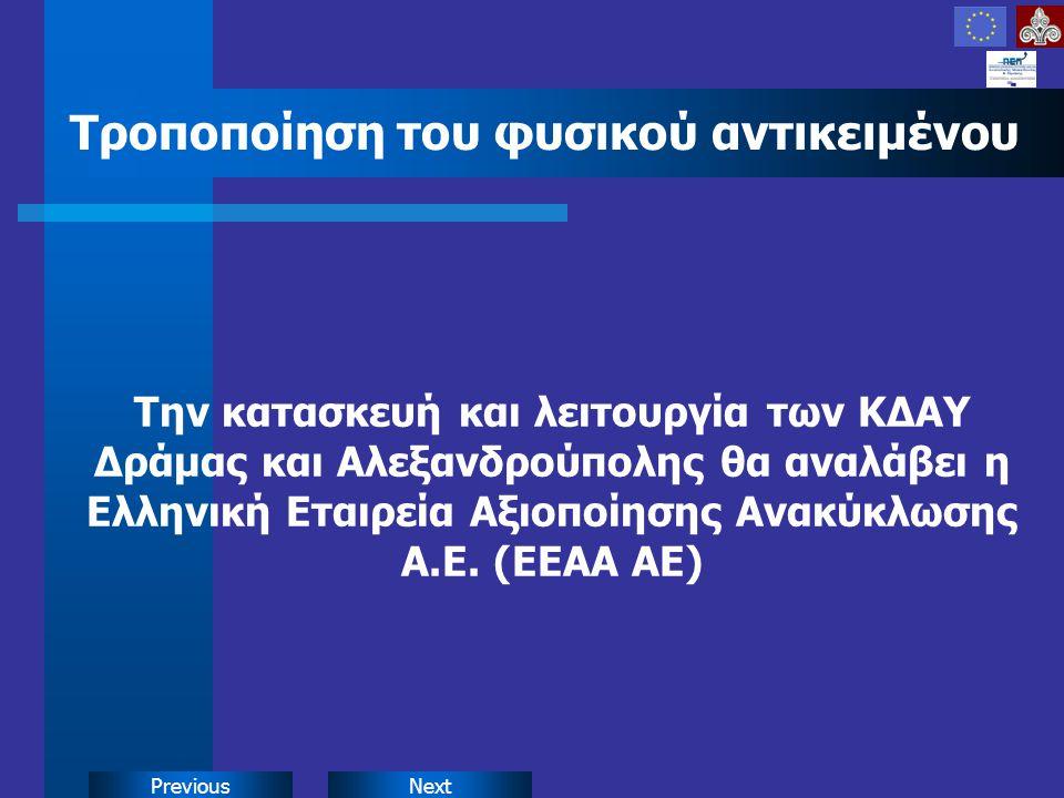 NextPrevious Τροποποίηση του φυσικού αντικειμένου Την κατασκευή και λειτουργία των ΚΔΑΥ Δράμας και Αλεξανδρούπολης θα αναλάβει η Ελληνική Εταιρεία Αξιοποίησης Ανακύκλωσης Α.Ε.