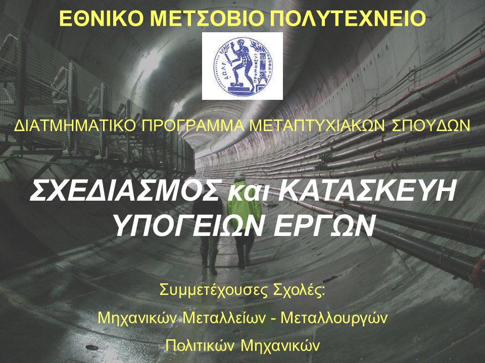 ΔΠΜΣ: Σχεδιασμός και Κατασκευή Υπογείων Έργων Σχολές Μηχανικών Μεταλλείων - Μεταλλουργών & Πολιτικών Μηχανικών ΕΜΠ ΕΘΝΙΚΟ ΜΕΤΣΟΒΙΟ ΠΟΛΥΤΕΧΝΕΙΟ ΔΙΑΤΜΗΜ