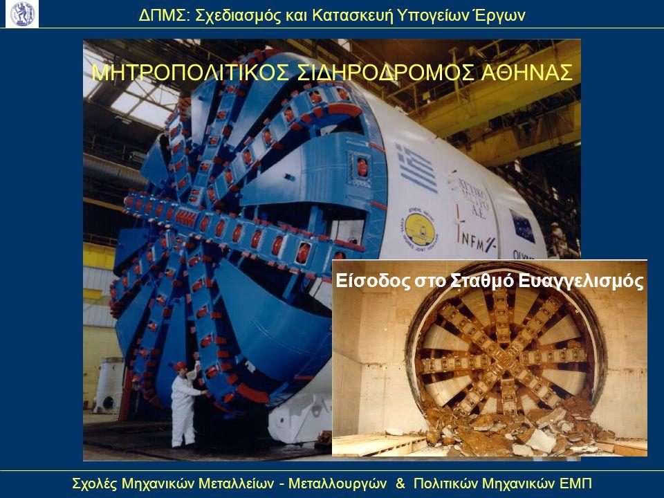 ΔΠΜΣ: Σχεδιασμός και Κατασκευή Υπογείων Έργων Σχολές Μηχανικών Μεταλλείων - Μεταλλουργών & Πολιτικών Μηχανικών ΕΜΠ ΜΗΤΡΟΠΟΛΙΤΙΚΟΣ ΣΙΔΗΡΟΔΡΟΜΟΣ ΑΘΗΝΑΣ