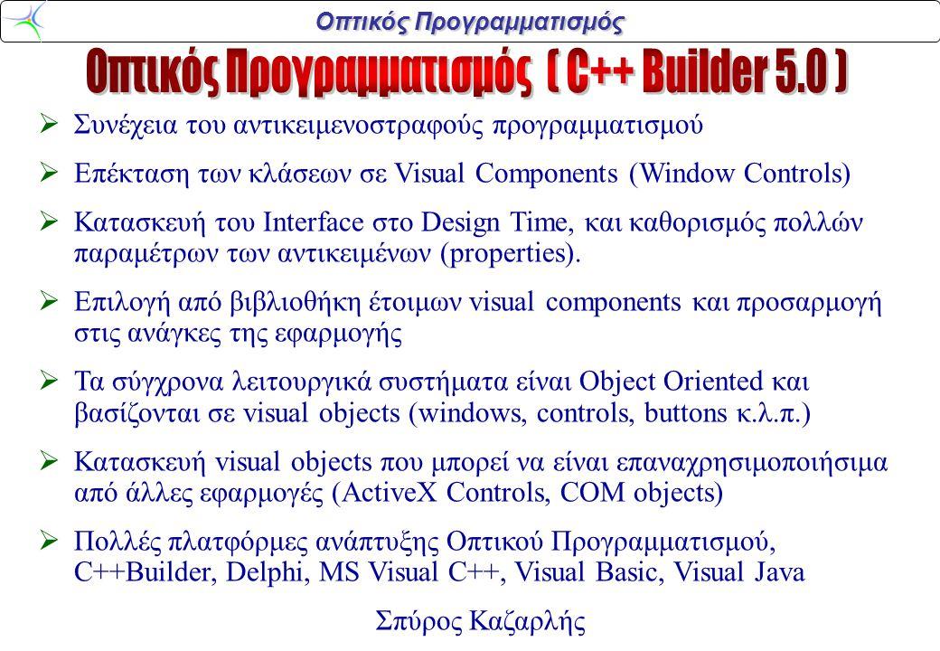 Οπτικός Προγραμματισμός  Συνέχεια του αντικειμενoστραφούς προγραμματισμού  Επέκταση των κλάσεων σε Visual Components (Window Controls)  Κατασκευή τ
