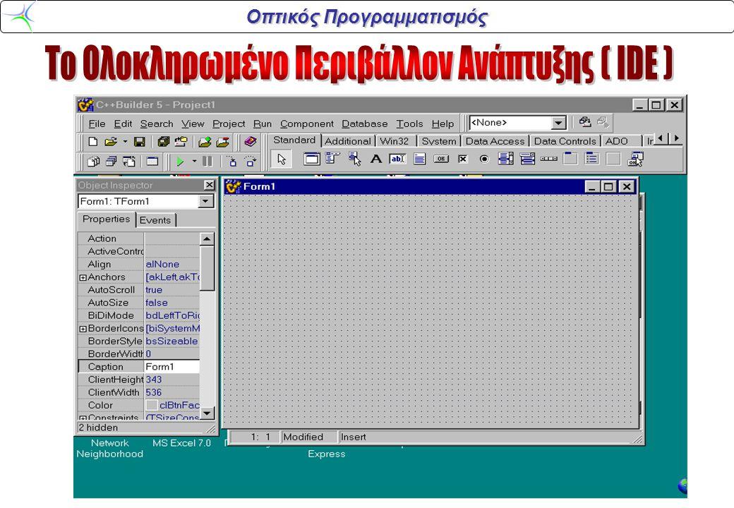 Οπτικός Προγραμματισμός Δημιουργία νέου project.Αλλαγή του Caption της Form1 σε «Ασκηση 1- 1».