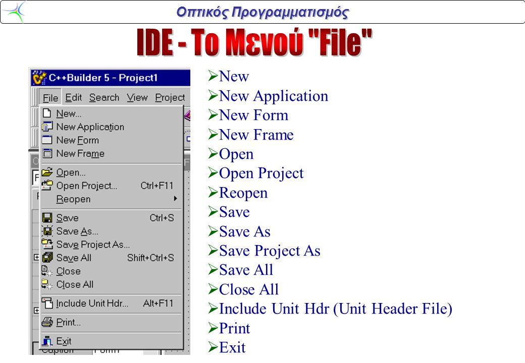 Οπτικός Προγραμματισμός Project Menu  Compile UnitAlt+F9 Μεταγλωττίζει το τρέχον cpp αρχείο  Make ProjectCtrl+F9 Μεταγλωττίζει ότι έχει αλλάξει και παράγει το exe, κάνοντας link  Build Project Μεταγλωττίζει όλα τα πηγαία αρχεία και παράγει το exe, κάνοντας link Run Menu  RunF9 εκτελεί το πρόγραμμα