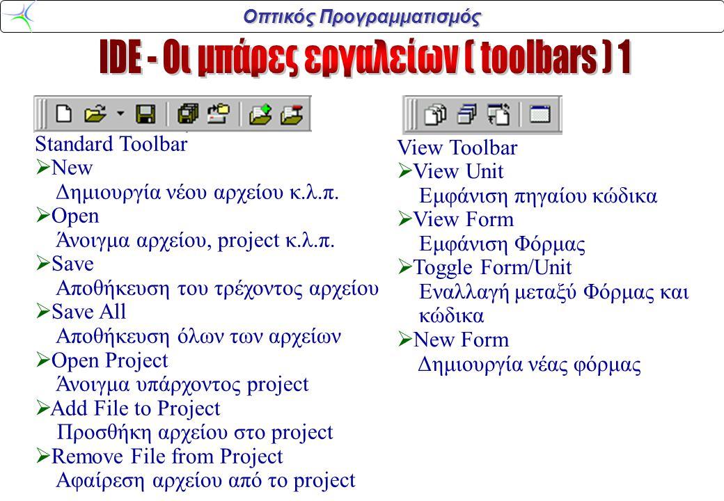 Οπτικός Προγραμματισμός Debug Toolbar  Run Εκτέλεση της εφαρμογής  Pause Προσωρινή παύση της εφαρμογής  Trace Into Εκτέλεση μίας γραμμής κώδικα, με διακλάδωση στις υπορουτίνες  Step Over Εκτέλεση μιας γραμμής κώδικα, χωρίς διακλάδωση στις υπορουτίνες Custom Toolbar  Help Contents Εμφάνιση περιεχομένων βοήθειας Μπορείτε να προσθέσετε τις δικές σας επιλογές σε αυτή τη μπάρα εργαλείων μέσω της επιλογής : View – Toolbars - Customize