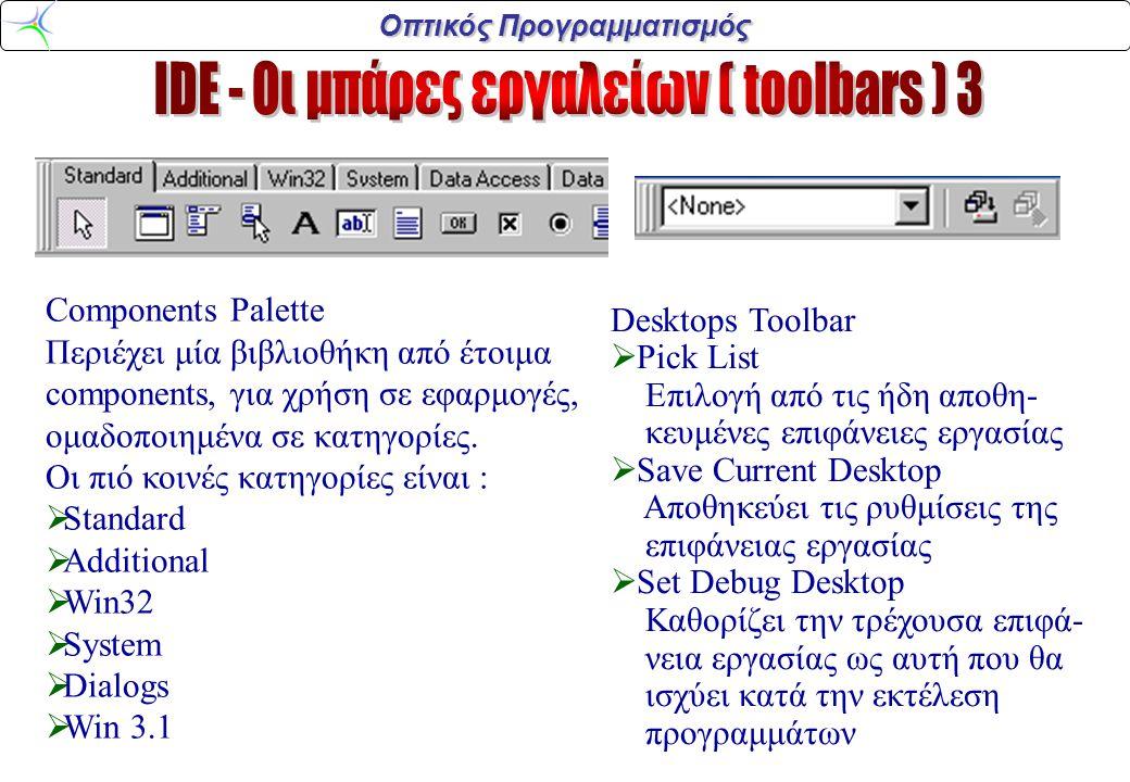 Οπτικός Προγραμματισμός Components Palette Περιέχει μία βιβλιοθήκη από έτοιμα components, για χρήση σε εφαρμογές, ομαδοποιημένα σε κατηγορίες. Οι πιό