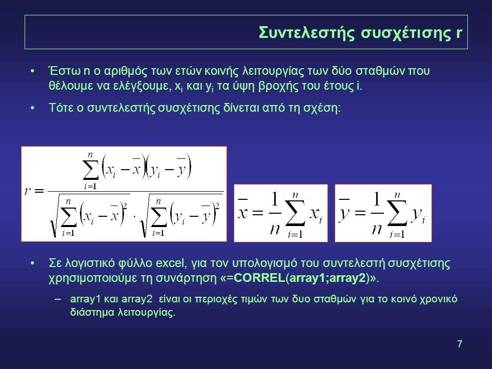 7 Συντελεστής συσχέτισης r •Έστω n ο αριθμός των ετών κοινής λειτουργίας των δύο σταθμών που θέλουμε να ελέγξουμε, x i και y i τα ύψη βροχής του έτους i.