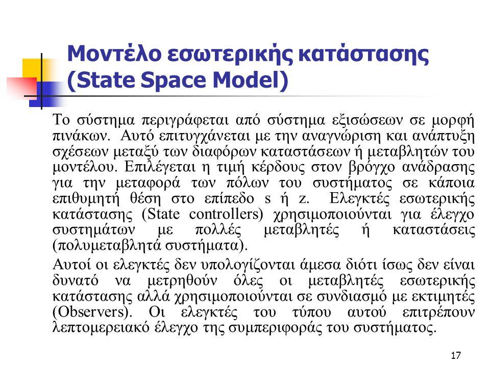 17 Μοντέλο εσωτερικής κατάστασης (State Space Model) Το σύστημα περιγράφεται από σύστημα εξισώσεων σε μορφή πινάκων. Αυτό επιτυγχάνεται με την αναγνώρ