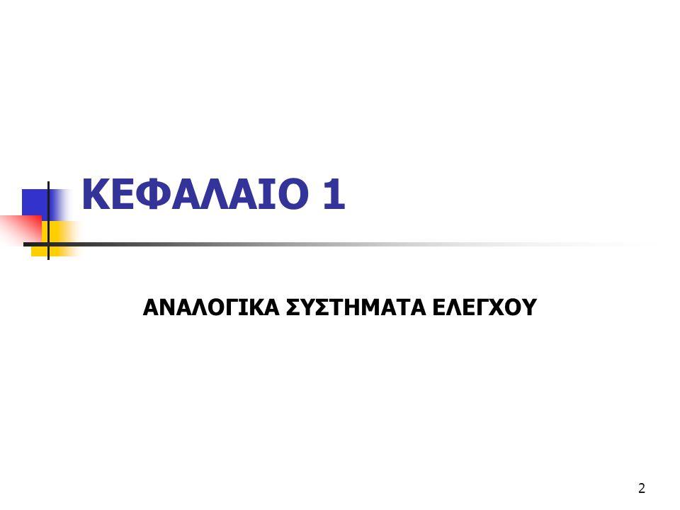 2 ΚΕΦΑΛΑΙΟ 1 ΑΝΑΛΟΓΙΚΑ ΣΥΣΤΗΜΑΤΑ ΕΛΕΓΧΟΥ