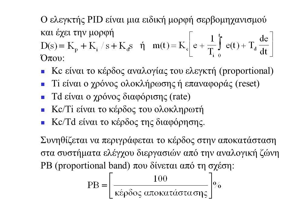 Ο ελεγκτής PID είναι μια ειδική μορφή σερβομηχανισμού και έχει την μορφή ή Όπου:  Κc είναι το κέρδος αναλογίας του ελεγκτή (proportional)  Ti είναι