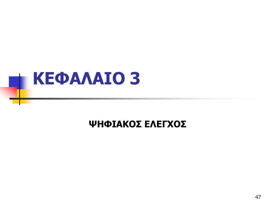 47 ΚΕΦΑΛΑΙΟ 3 ΨΗΦΙΑΚΟΣ ΕΛΕΓΧΟΣ