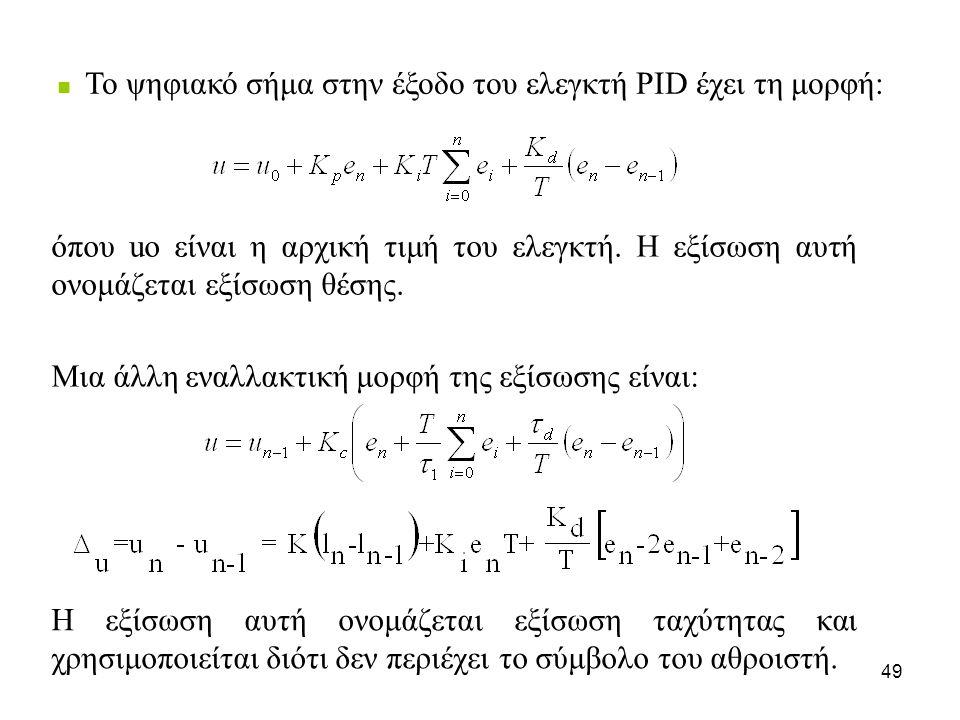 49 όπου uo είναι η αρχική τιμή του ελεγκτή. Η εξίσωση αυτή ονομάζεται εξίσωση θέσης. Μια άλλη εναλλακτική μορφή της εξίσωσης είναι: Η εξίσωση αυτή ονο