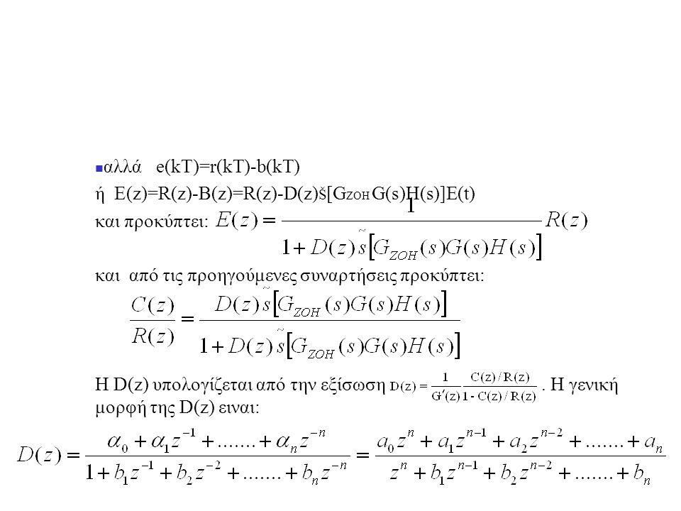  αλλά e(kT)=r(kT)-b(kT) ή Ε(z)=R(z)-B(z)=R(z)-D(z) Š [G ZOH G(s)H(s)]E(t) και προκύπτει: και από τις προηγούμενες συναρτήσεις προκύπτει: Η D(z) υπολο