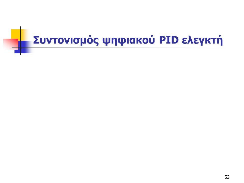 53 Συντονισμός ψηφιακού PID ελεγκτή
