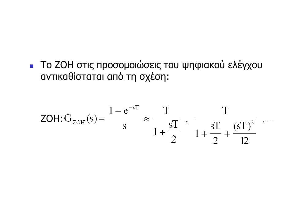  Από τις εξισώσεις Cohen-Coon του Πίνακα υπολογίζουμε τις παραμέτρους του ελεγκτή και για τις τρεις περιπτώσεις:  P:  PI:  PID: