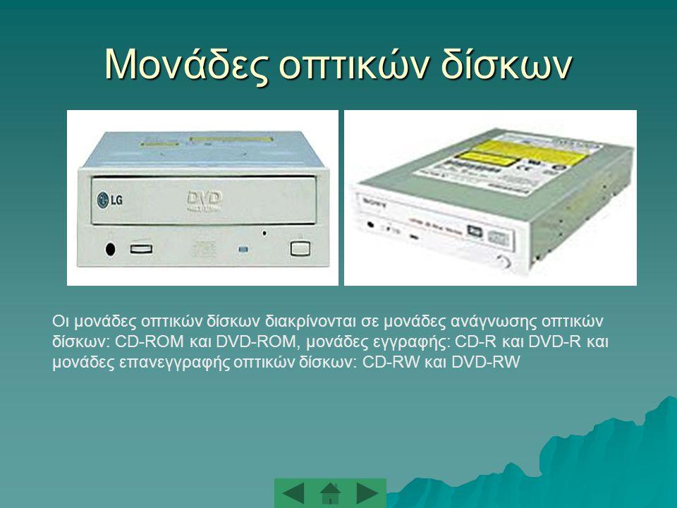 Ο σκληρός δίσκος Ο σκληρός δίσκος είναι η πιο σημαντική αποθηκευτική συσκευή σε ένα ηλεκτρονικό υπολογιστή.