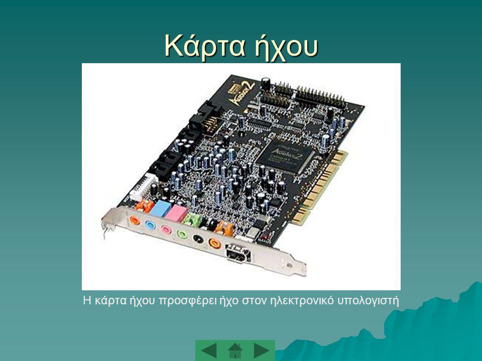 Κάρτα γραφικών Η κάρτα γραφικών φροντίζει για την απεικόνιση των δεδομένων στη οθόνη του υπολογιστή.