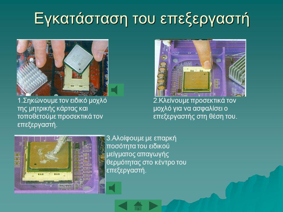 Προετοιμασία του κουτιού Η/Υ •Αφαιρούμε το αριστερό και το μπροστινό καπάκι του κουτιού.