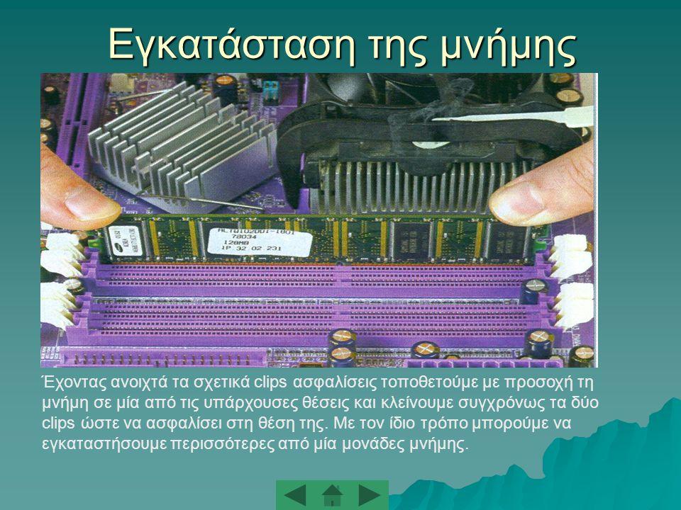 Εγκατάσταση της ψύκτρας του επεξεργαστή 1.Τοποθετούμε την ψύκτρα πάνω από τον επεξεργαστή πιέζοντας την ελαφρά ώστε να κουμπώσουν στην πλαστική βάση τα αντίστοιχα clips.